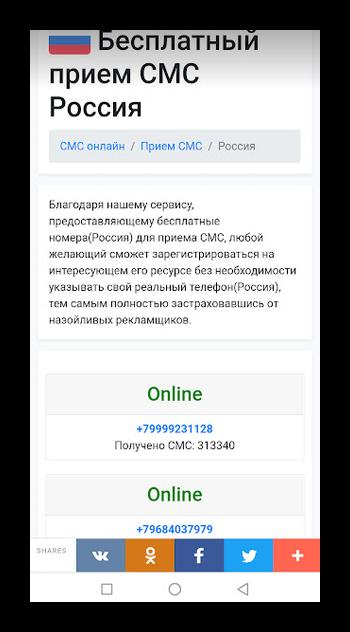 Выбор номера для полчения СМС для регистрации в Телеграме
