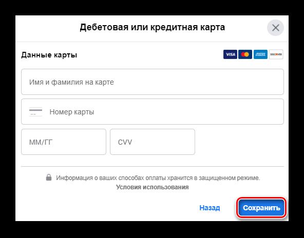 Заполнение реквизитов карты для добаления на Фейсбук
