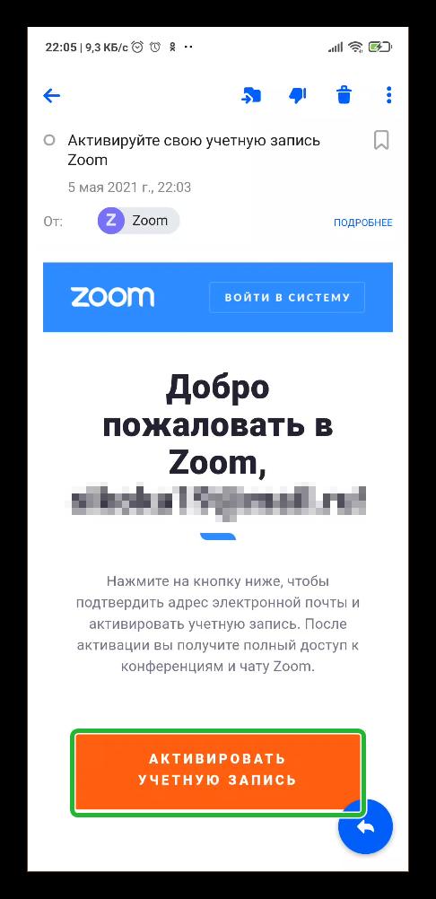 Активация учетной записи Zoom в электронном письме