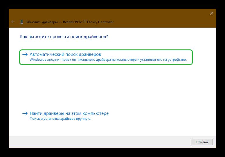 Автоматическое обновление сетевого драйвера в Windows