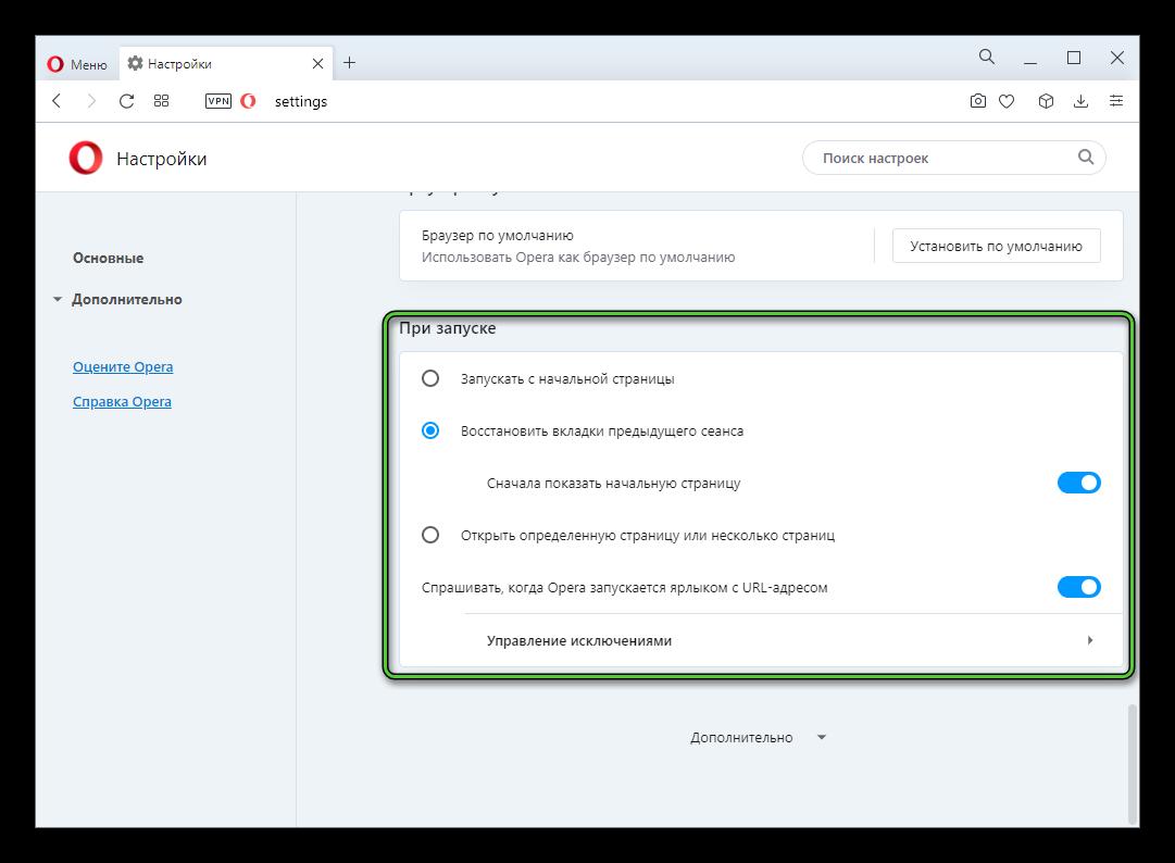 Блок При запуске в настройках веб-браузера Opera