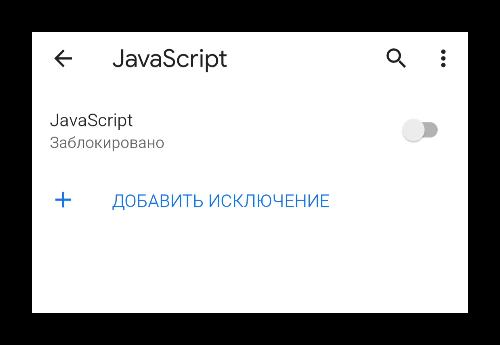 Блокировка JavaScript в Google Chrome на Android