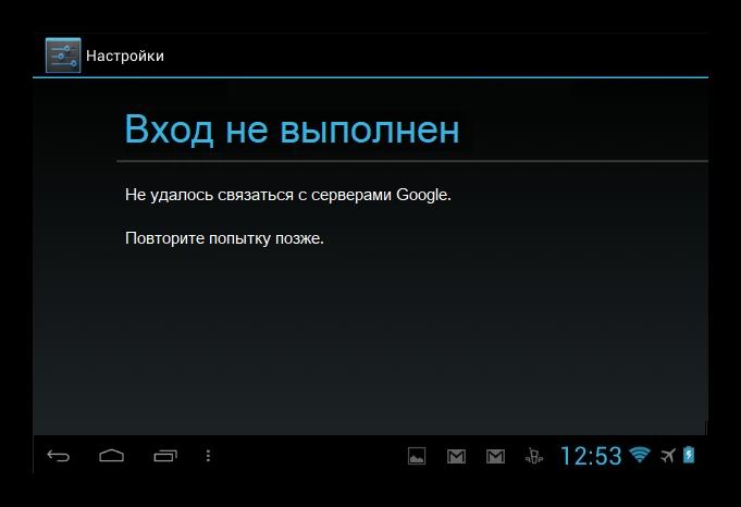 BlueStacks не входит в аккаунт Google