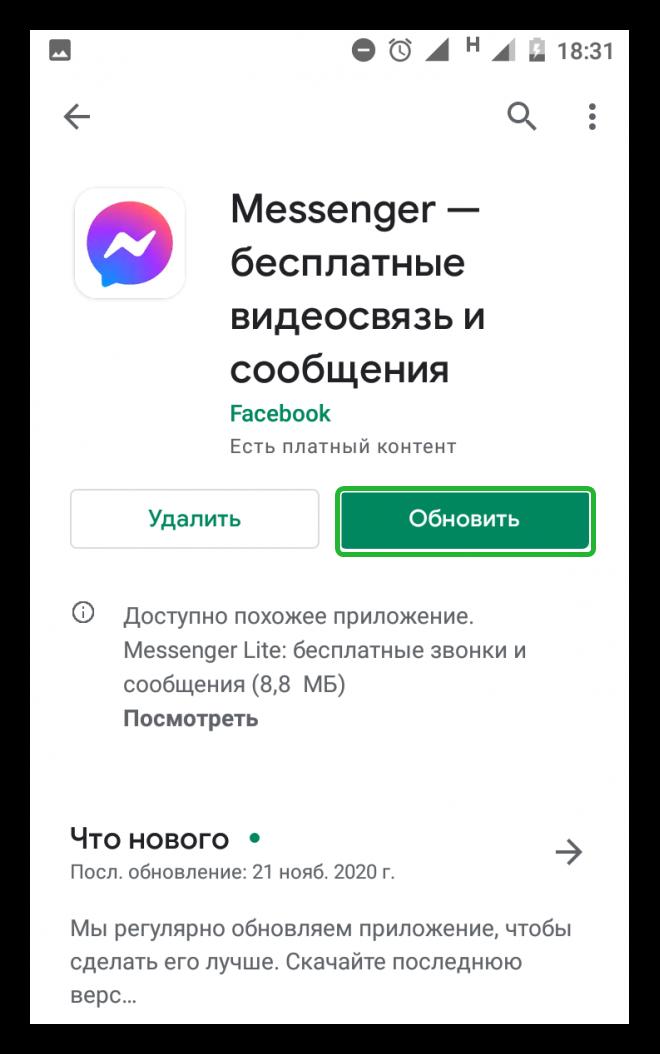 Что делать если Facebook Messenger на Андроид не работает