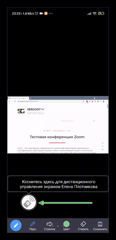 Дистанционное управление в Zoom с телефона