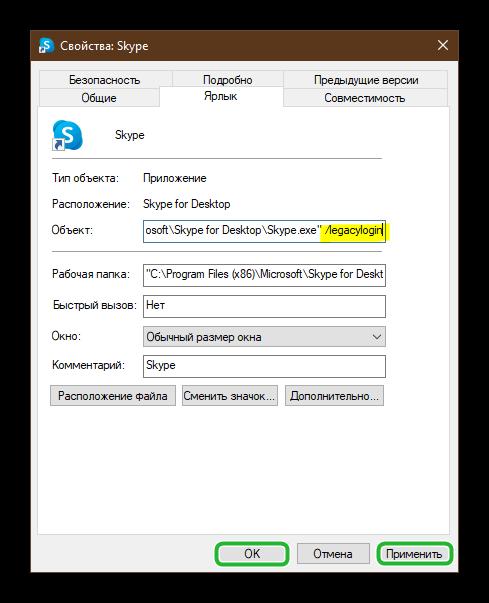 Добавить флаг в Свойства Skype если он тебует обновления IE
