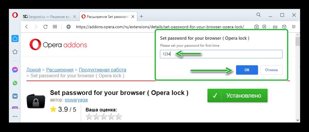 Добавить пароль в браузер Opera