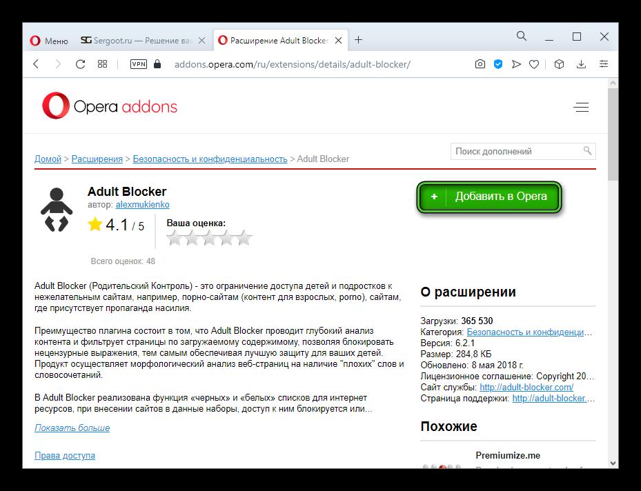 Добавить в Opera расширение Adult Blocker