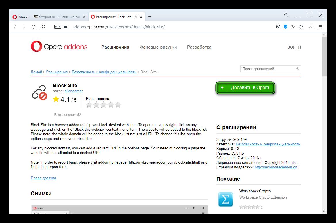 Добавить в Opera расширение Block Site
