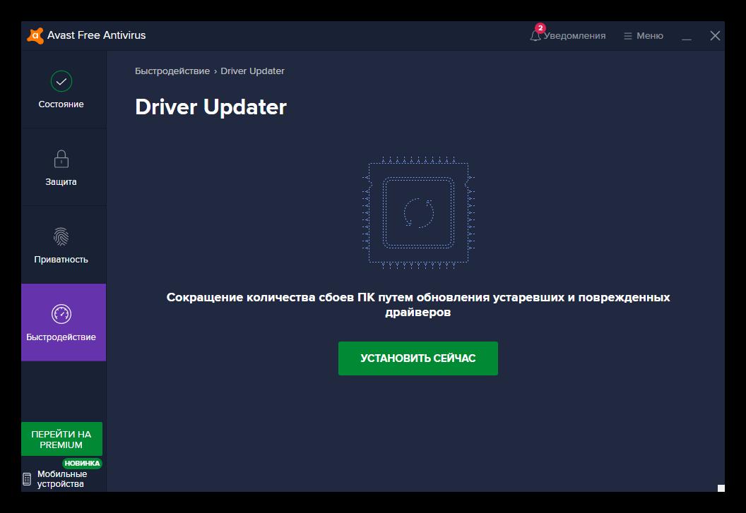 Driver Updater в Аваст