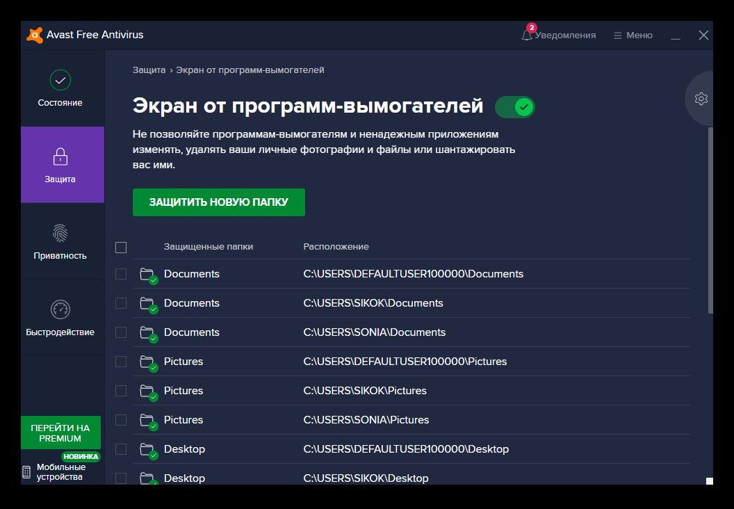 Экран от программ выогателей Avast