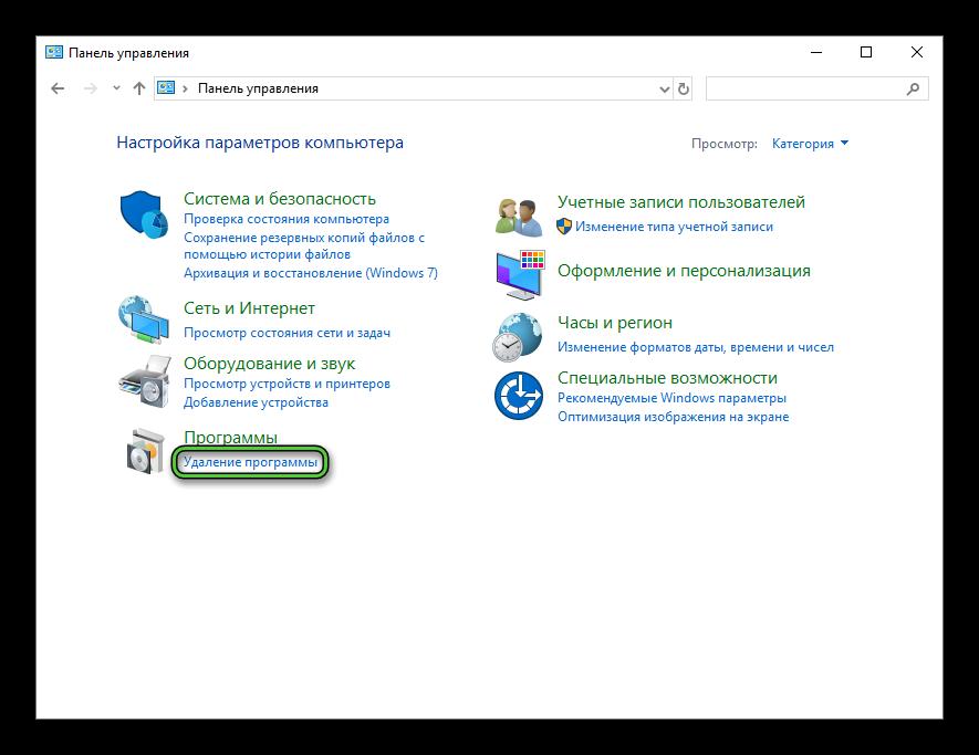 Элемент Удаление программы в Панели управления Windows