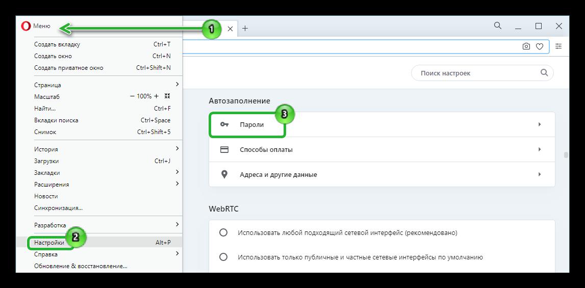 Где хранятся пароли в браузере Opera