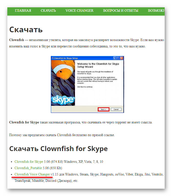 Где скачать Clownfish для изменения голоса в Скайпе
