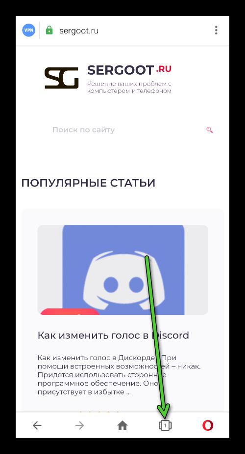 Иконка Вкладки в мобильной версии Opera