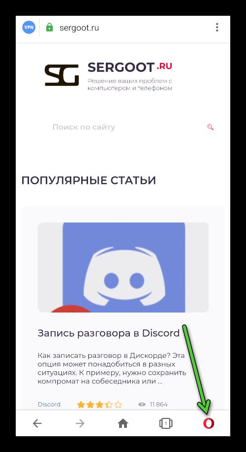 Иконка для вызова меню в мобильном приложении Opera