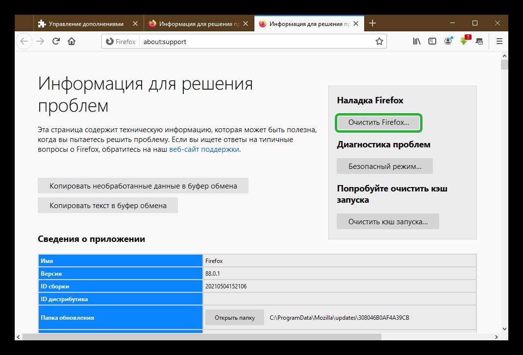 Информация для решения проблем, очистить Mozilla Firefox