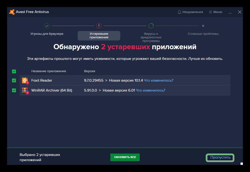 Интеллектуальное сканирование Аваст проверка устаревших браузеров