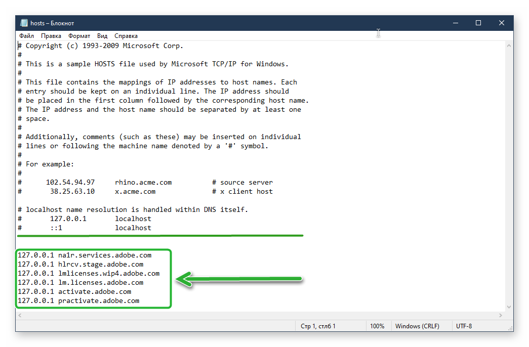 Исправление файла hosts в Блокноте