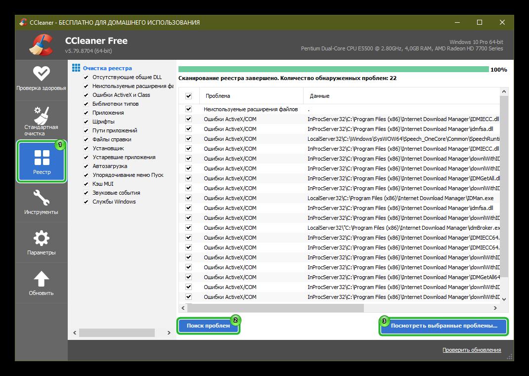 Исправление ошибок в реестре в программе CCleaner