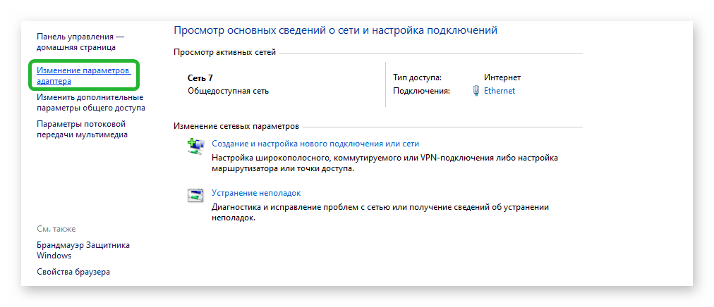 Изменение параметров адаптера в Windows