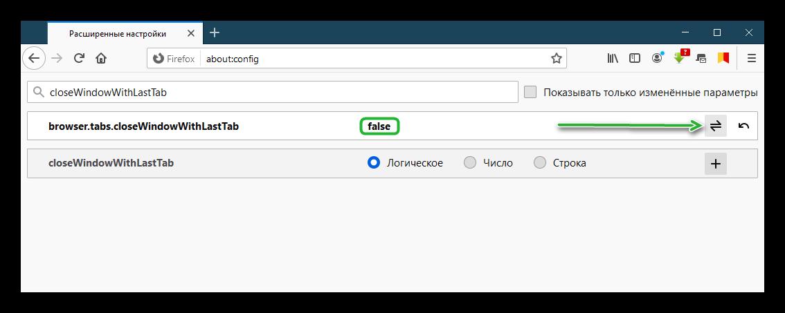 Изменить Расширенные настройки Mozilla Firefox, чтобы не закрывался при закрытии последней вкладки