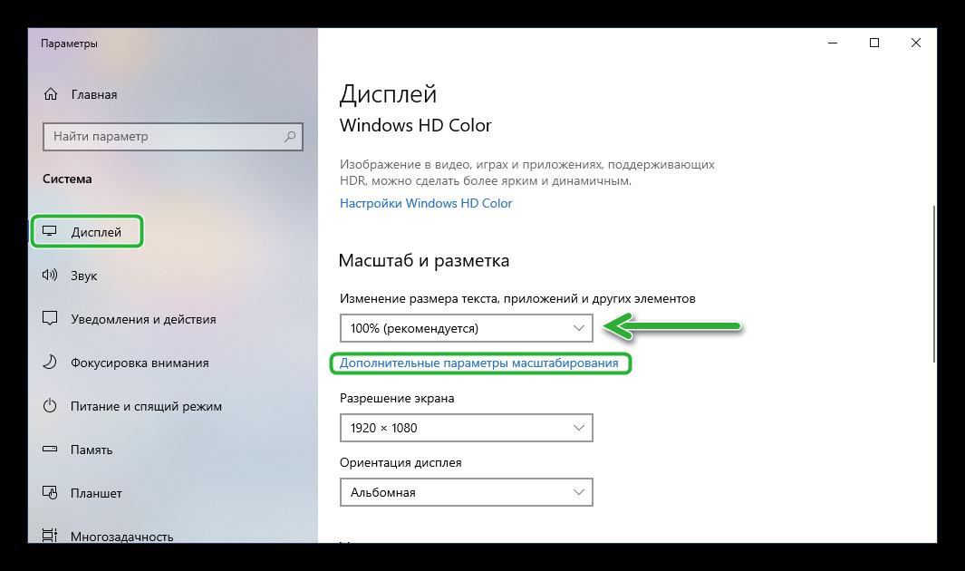 Изменить масштаб экрана в Windows