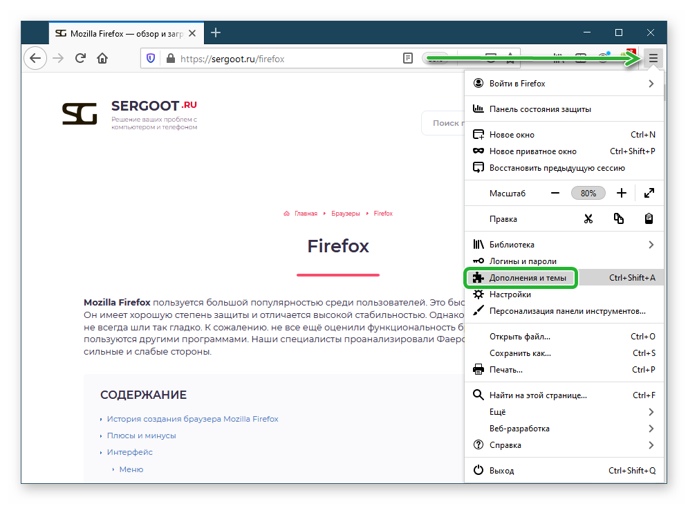Как открыть дополнения и темы в Firefox
