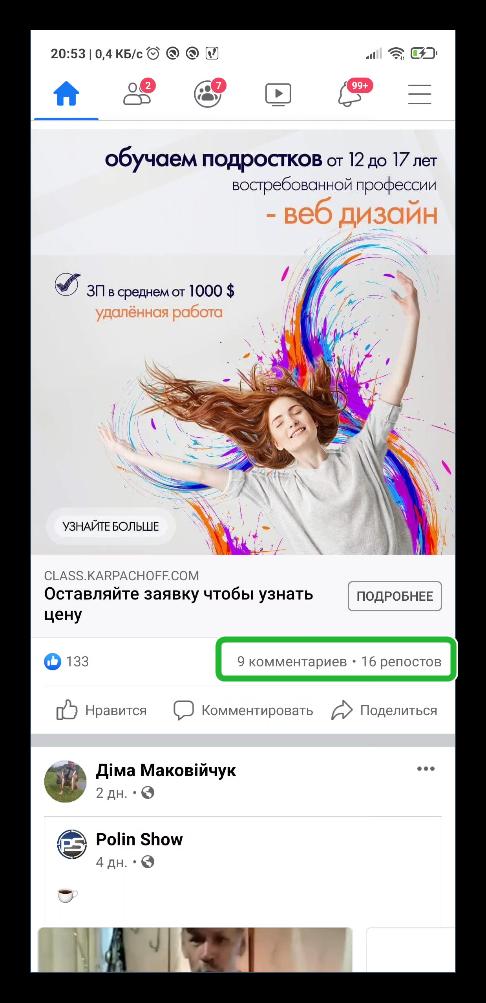 Как посмотреть кто поделился публикацией в Фейсбуке на телефоне