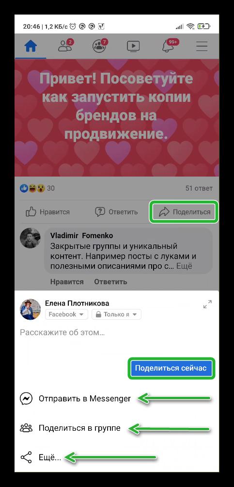 Как сделать репост Фейсбуке на телефоне