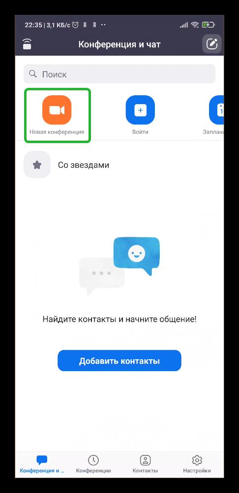 Как создать новую конференцию в программе Zoom на телефоне
