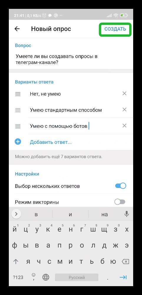 Как создать опрос в Телеграм-канале на телефоне