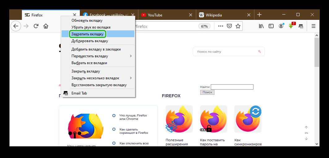 Как закрепить вкладку в браузере Firefox