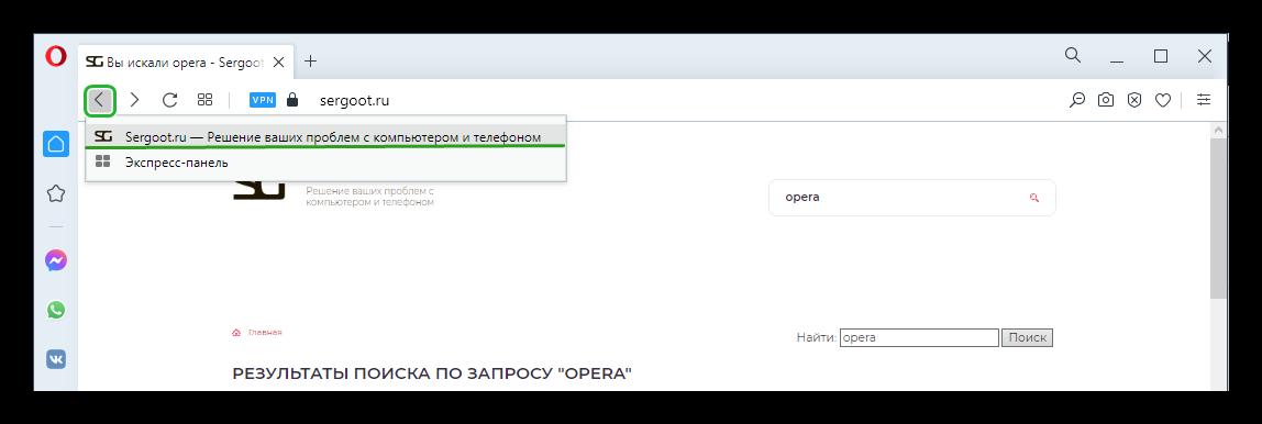 Кнопка «Назад» в интерфейсе в Opera