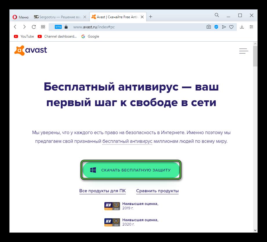 Кнопка Скачать бесплатную защиту на официальном сайте антивируса Avast