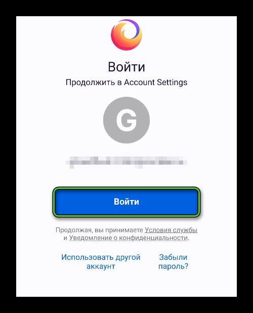 Кнопка Войти в браузере Firefox на мобильном телефоне