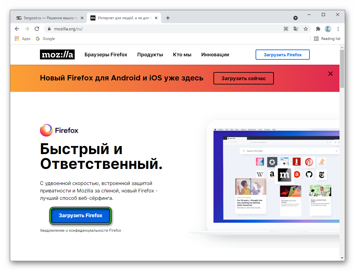 Кнопка Загрузить Firefox на официальном сайте браузера