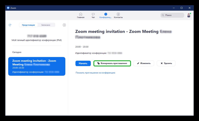 Копировать приглашение с запланированной конференции в Zoom
