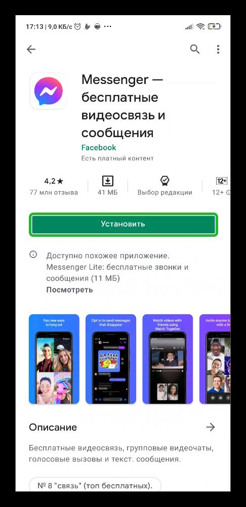 Мессенджер Фейсбук на Андроид