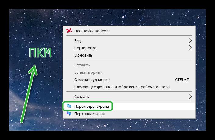 Настроить шрифты в Opera через параметры экрана в Windows