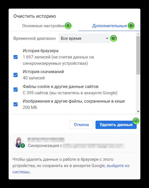 Настройка очистки истории в Google Chrome и удаление данных