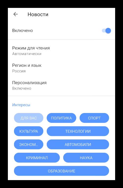 Настройка параметра Новости в настройках мобильной версии Opera