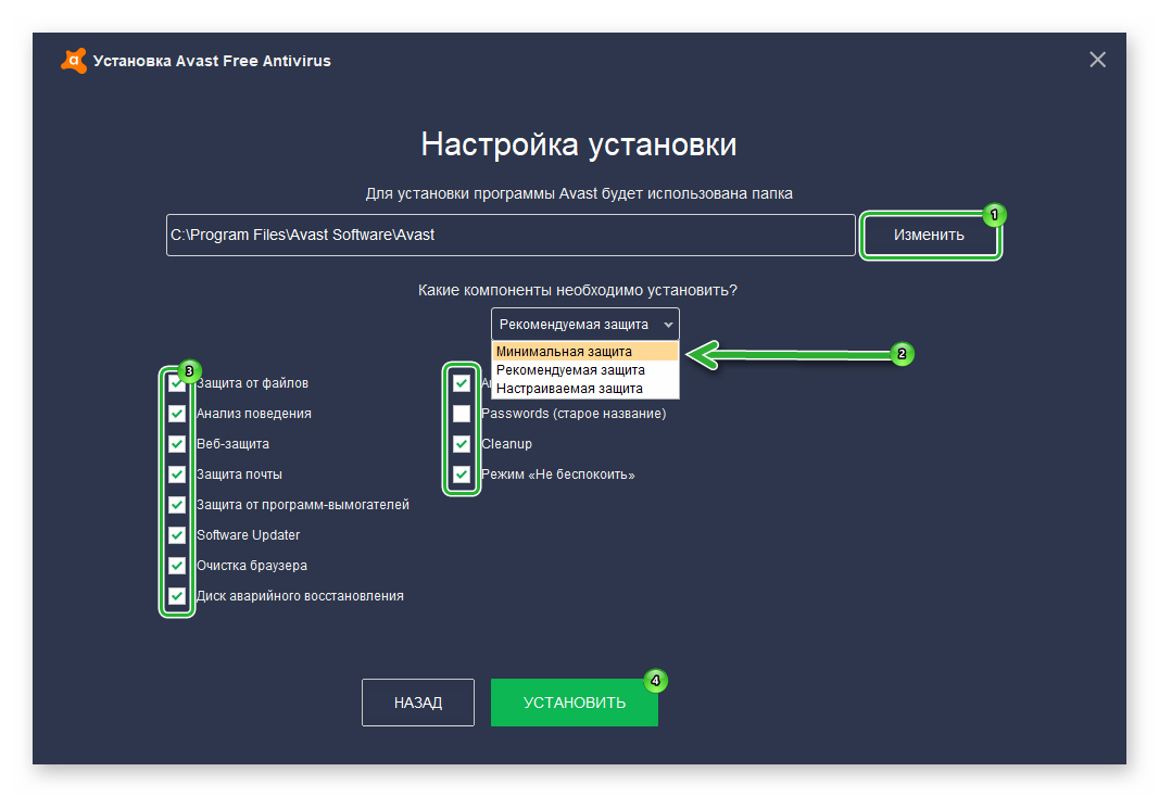 Настройка параметров защиты при установке Avast