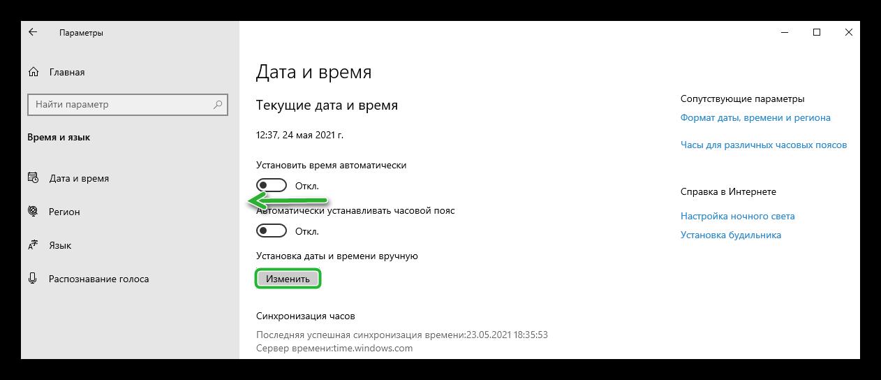 Настройка времени и даты в Windows если Блюстакс не входит в аккаунт