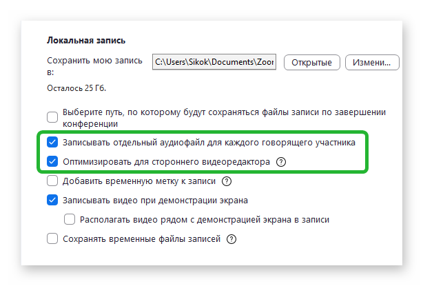 Настройка записи экрана в коференции в Zoom