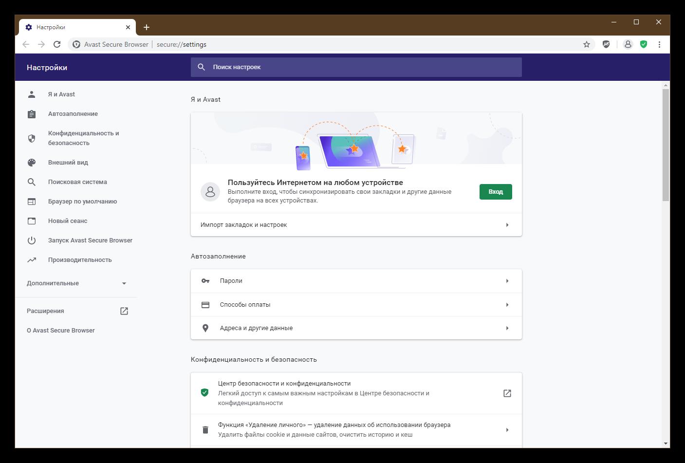 Настройки - Avast Secure Browser