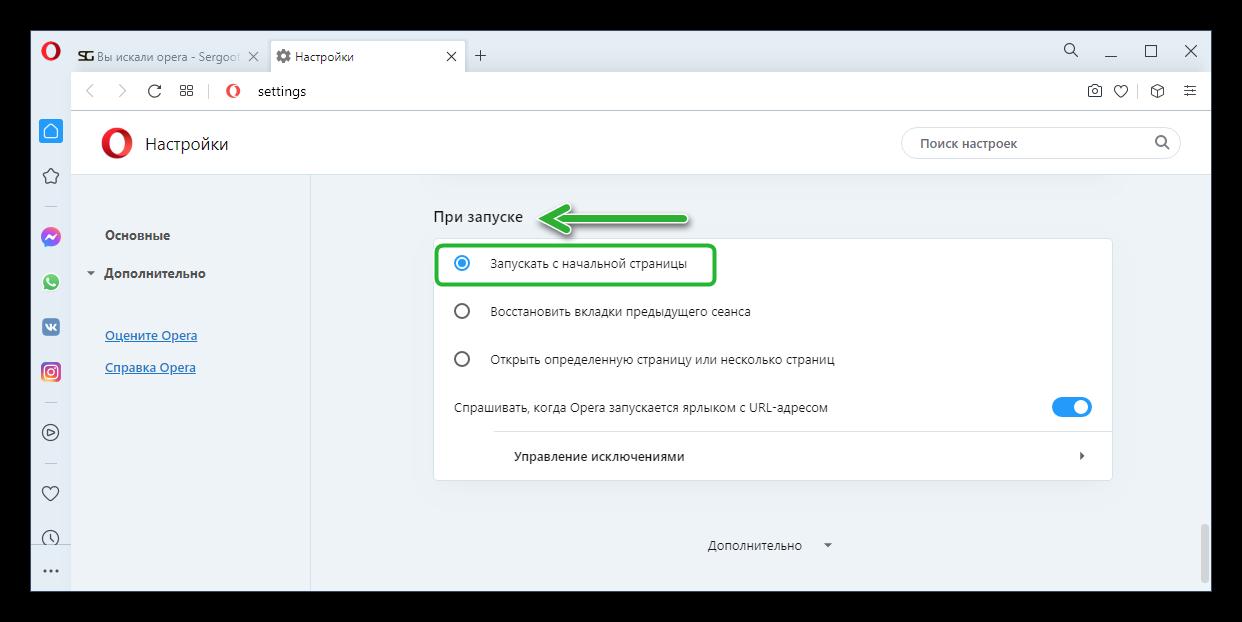 Настройки браузера Opera при запуске