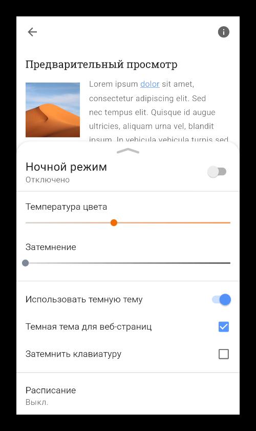 Настройки ночного режима в мобильной версии Opera