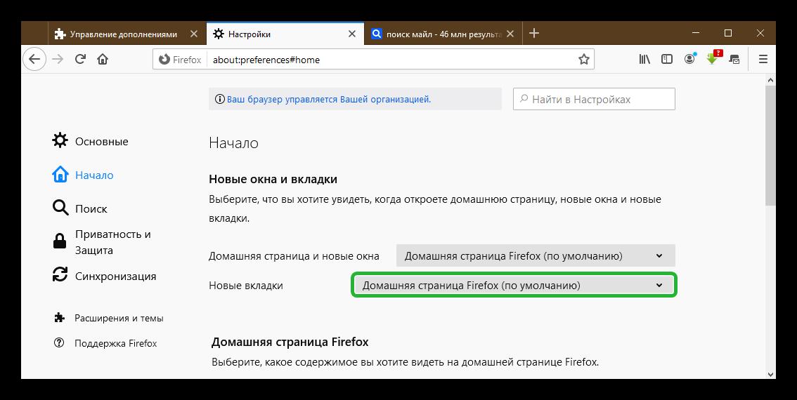 Настройки новой вкладки в браузере Mozilla Firefox