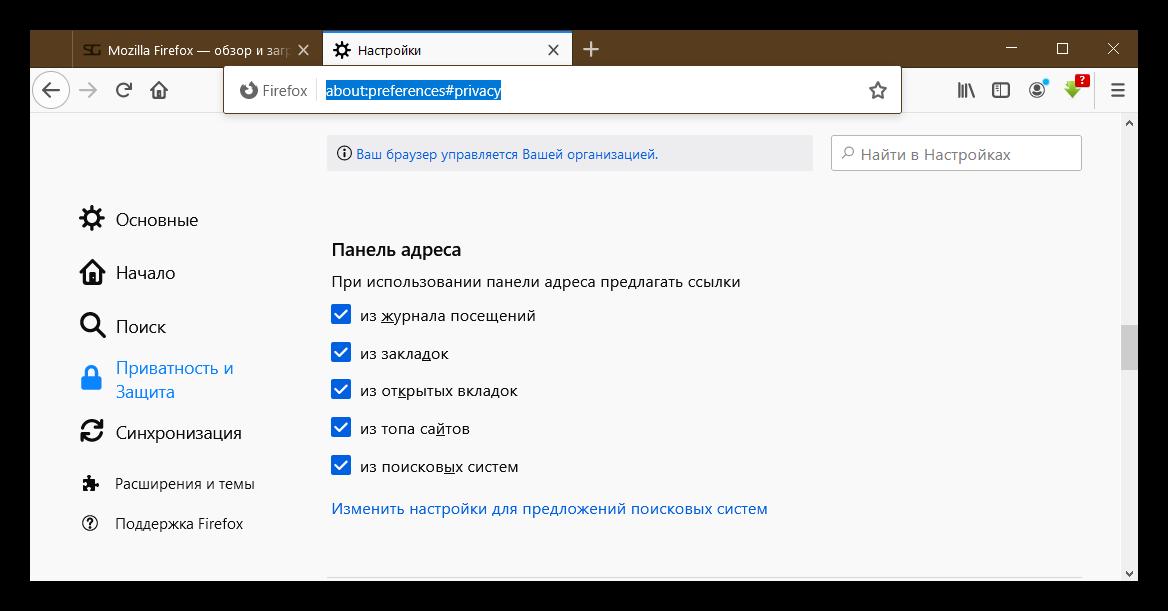 Настройки панели адресов в Mozilla Firefox